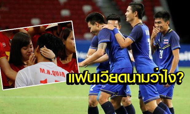คอมเม้นต์แฟนบอลเวียดนาม เมื่อไทยถล่มอินโดฯ 5-0 เข้าชิงเหรียญทองซีเกมส์