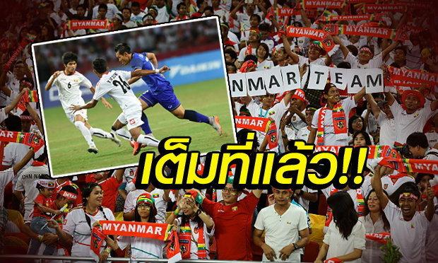 คอมเม้นต์แฟนบอลหม่อง หลังแพ้ไทยได้รองแชมป์