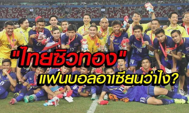 คอมเม้นต์แฟนบอลอาเซียน หลังไทยคว้าทองซีเกมส์