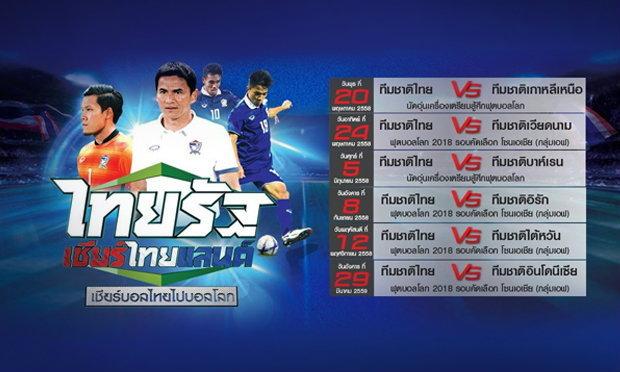 """แฟนบอลชาวไทยมีเฮ """"ไทยรัฐทีวี"""" ถ่ายทอดสดแข้งไทยแข่งในบ้านทุกนัด!"""
