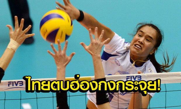 เหมือนซ้อม! สาวไทยตบฮ่องกงสบาย 3-0 จ่อซิวแชมป์กลุ่ม