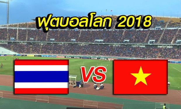 รายงานสด ทีมชาติไทย vs ทีมชาติเวียดนาม