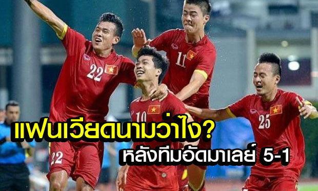 คอมเม้นแฟนบอลเวียดนามหลังถล่มมาเลเซีย 5-1