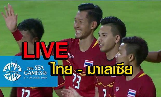 """รายงานสดฟุตบอลซีเกมส์ """"ทีมชาติไทย พบ ทีมชาติมาเลเซีย"""""""