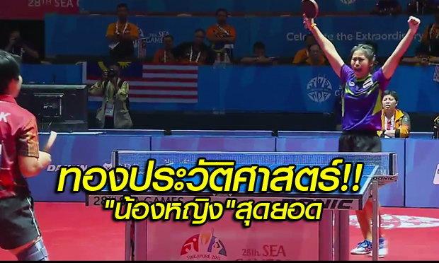 กระหึ่ม! สุธาสินี เสวตรบุตร ดาวรุ่งไทย พลิกนรก คว้าเหรียญทองปิงปองในรอบ 32 ปี