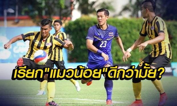 คอมเม้นแฟนบอลมาเลเซีย หลังพ่ายไทย1-0