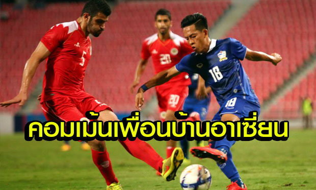 คอมเม้นแฟนบอลอาเซี่ยนหลังเกมอุ่นเครื่องไทยเสมอบาห์เรน 1-1