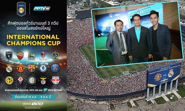 พีพีทีวี ลุยกีฬาเต็มตัวยิงสดฟุตบอล INTERNATIONAL CHAMPIONS CUP เริ่ม 12 ก.ค. นี้