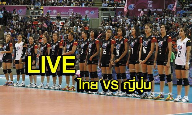 """รายงานสดวอลเลย์บอลหญิงเวิลด์ กรังด์ปรีซ์ 2015 """"ทีมชาติไทย พบ ทีมชาติญี่ปุ่น"""""""