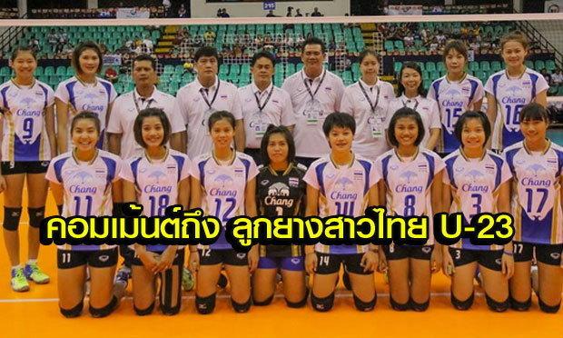 คอมเม้นต์แฟนวอลเลย์บอลเวียดนามเมื่อเห็นรายชื่อทีม U23 ของไทย ชุดลุยศึกวีทีวี คัพ 2015