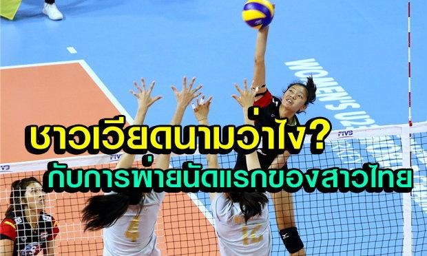คอมเม้นต์ชาวเวียดนาม หลังไทยแพ้จีน U23ชิงแชมป์โลก