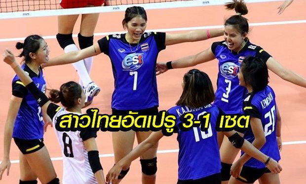 สาวไทยฟอร์มดุ ตบ เปรู 3-1 เซต ศึกชิงแชมป์โลก รุ่นอายุไม่เกิน 23 ปี