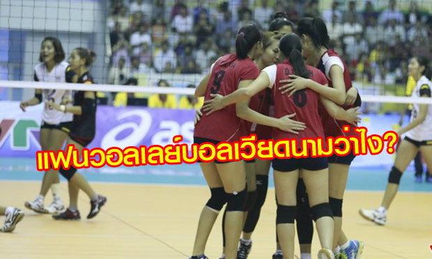 คอมเม้นต์แฟนวอลเลย์บอลเวียดนามหลังชนะไทย 3-1 เซต