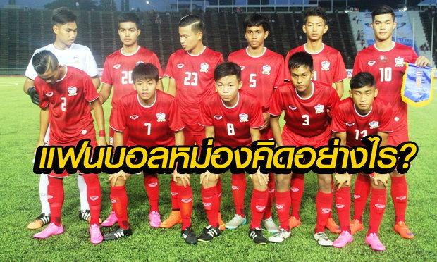 คอมเม้นต์แฟนบอลเมียนมาร์ ก่อนเจอไทยในนัดชิงชนะเลิศ