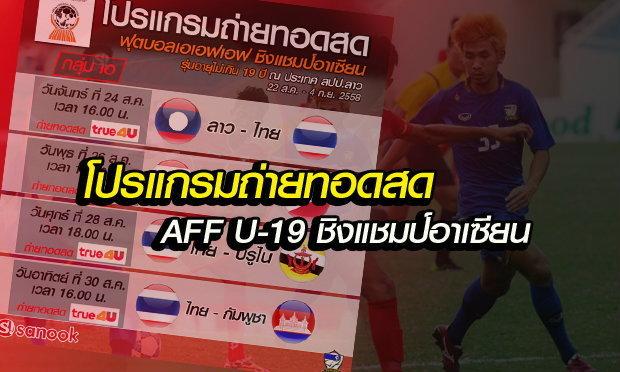 แฟนเฮ! ทรูโฟร์ยู ถ่ายทอดสดแข้งไทย U-19 ลุยศึกชิงแชมป์อาเซียน
