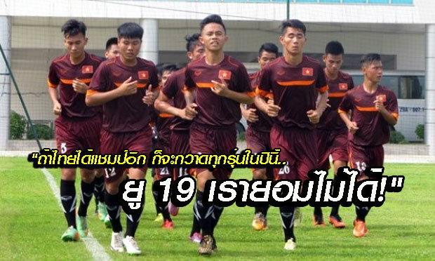 """คอมเม้นต์เวียดนาม ถึง """"U19"""" ชิงแชมป์อาเซียนปลายเดือนนี้"""