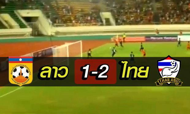 """จักรกฤษณ์เบิ้ล! U19 ไทย เชือด """"เจ้าภาพ"""" ลาว 2-1 ประเดิม 3 แต้มบอลชิงแชมป์อาเซียน"""