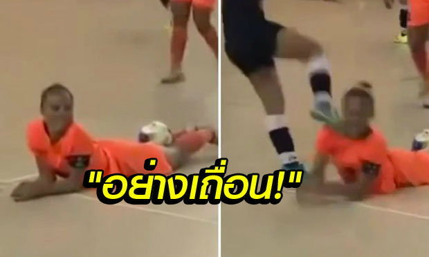 แข้งสาวบราซิลเดือด! เล่นสู้ไม่ได้เลยเตะตัดขาก่อนหวดเบ้าหน้าคู่แข่ง (คลิป)