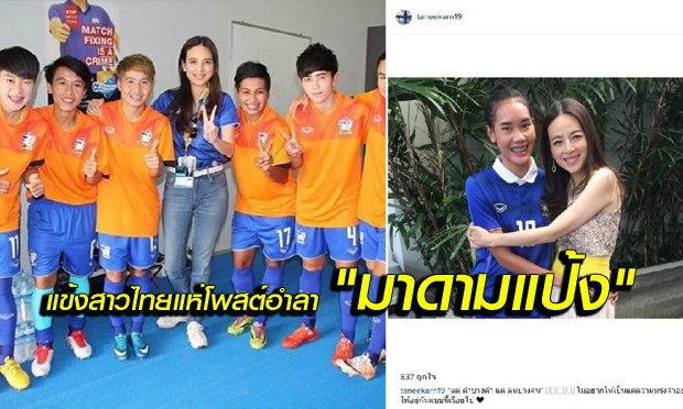 """สุดซึ้ง! แข้งสาวไทยอัพไอจีเผยความในใจหลัง """"มาดามแป้ง"""" อำลาทีม"""