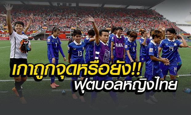เหตุใด? ฟุตบอลหญิงไทยถึงไปไม่สุด..
