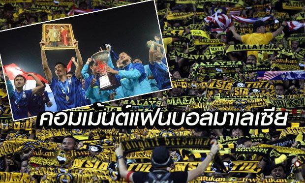 คอมเม้นต์แฟนบอลมาเลเซีย หลังไทยได้แชมป์อาเซียนยู19 อย่างยิ่งใหญ่