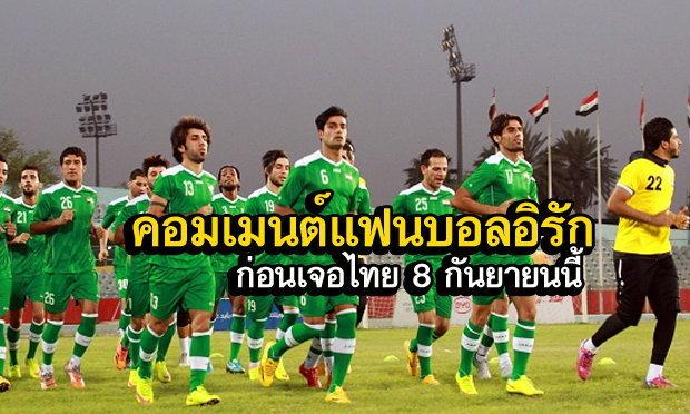 จัดไป! คอมเม้นต์ของแฟนบอลอิรัก ก่อนดวลไทย  8 กันยายนนี้