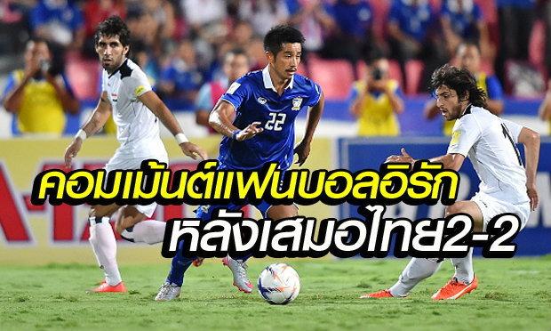 คอมเม้นต์แฟนบอลอิรัก หลังไทยไล่เจ๊า2-2แบบเหลือเชื่อ!!