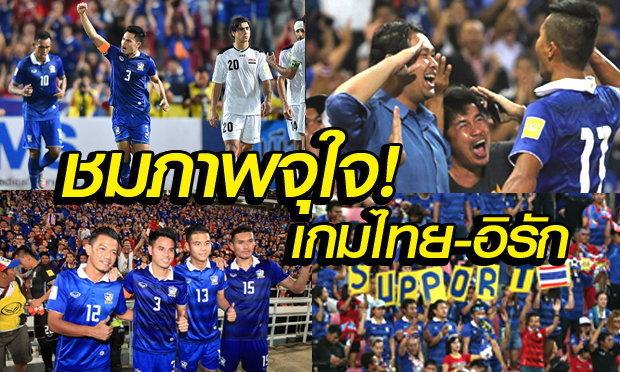 จัดเต็ม! ประมวลภาพเกมฟุตบอลโลก รอบคัดเลือก ไทย2-2อิรัก