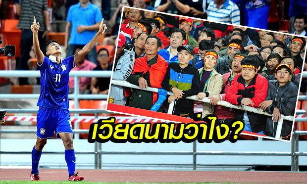 """คอมเม้นต์แฟนบอลเวียดนาม หลัง """"ไทย"""" ยังเป็นจ่าฝูงคัดบอลโลก"""