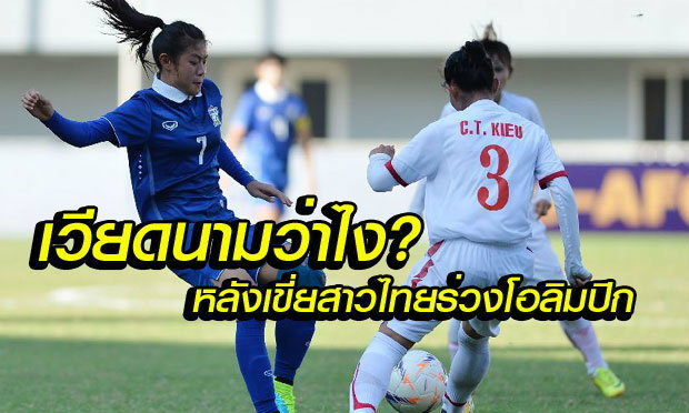 """คอมเม้นต์แฟนบอลเวียดนาม หลังเขี่ย """"สาวไทย"""" ตกรอบปรีโอลิมปิก"""