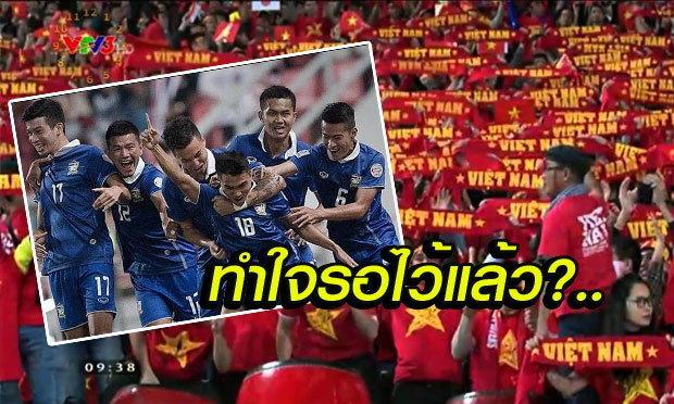 """คอมเม้นต์แฟนบอลเวียดนาม.. """"เราจะเปิดบ้านเอาชนะไทยได้หรือไม่?"""""""