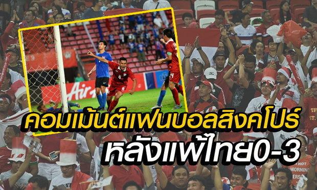 คอมเม้นต์แฟนบอลสิงคโปร์ หลังแพ้ไทย0-3ศึกยู19