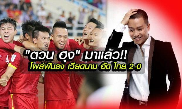 """เขามาแล้ว! """"ตวน ฮุง"""" โผล่ฟันธง เวียดนาม อัด ไทย สกอร์นิ่มๆ 2-0"""