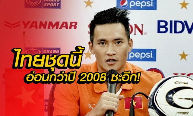"""""""เล คอง วินห์"""" หยันแข้งไทยชุดนี้ อ่อนกว่าปี 2008 ที่แพ้เวียดนามซะอีก!"""