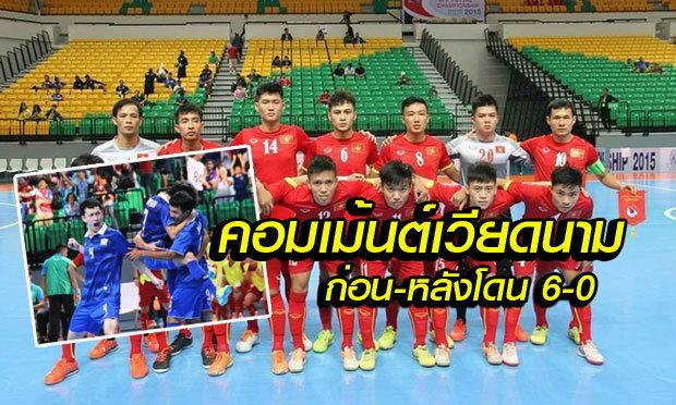 คอมเม้นต์แฟนฟุตซอลเวียดนาม ก่อน-หลังโดนไทยถล่ม 6-0