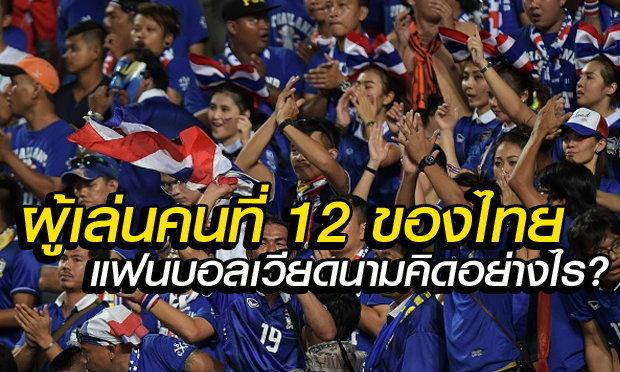 คอมเม้นต์แฟนบอลเวียดนามเกี่ยวกับผู้เล่นคนที่ 12 ของไทย