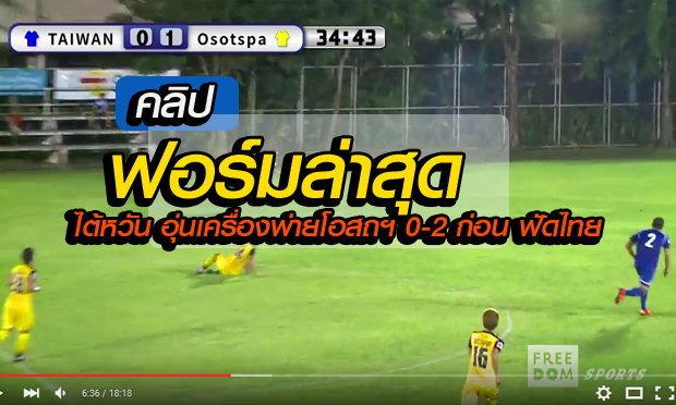 คลิปไฮไลต์ล่าสุด ไต้หวัน พ่าย พลังเอ็ม 0-2 ก่อนดวลทีมชาติไทย 12 พ.ย.นี้