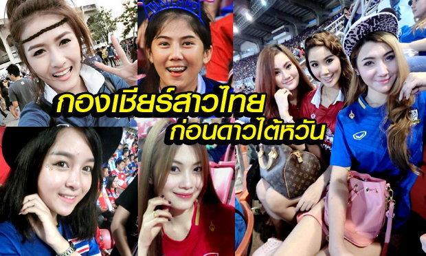 """ยลโฉมกองเชียร์สาวไทย """"สวยน่ารักที่สุดในโลก"""" เจอกันแน่ แมตช์ไทย VS ไต้หวัน 12 พ.ย.นี้"""