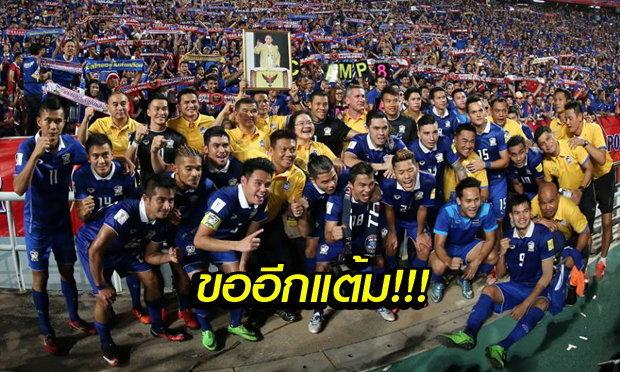 ช้างศึกขออีกแต้ม!!!ฟาดงวงฟาดงาบนเวทีฟุตบอลโลกแน่