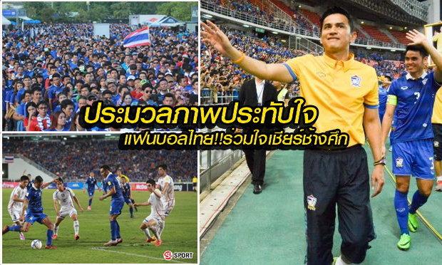 ภาพความประทับใจ!!แฟนบอลชาวไทยร่วมใจเชียร์ช้างศึกไล่อัดไต้หวัน4-2