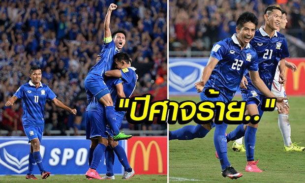 """""""2 ลูกสุดท้ายของทีมชาติไทย ดุร้าย ราวกับปีศาจ!"""""""