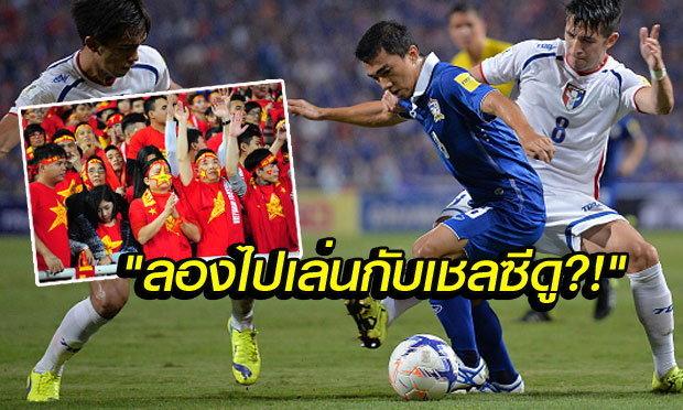 จัดหนักจัดเต็ม! คอมเม้นต์แฟนบอลเวียดนาม หลังไทยถล่มไต้หวัน 4-2