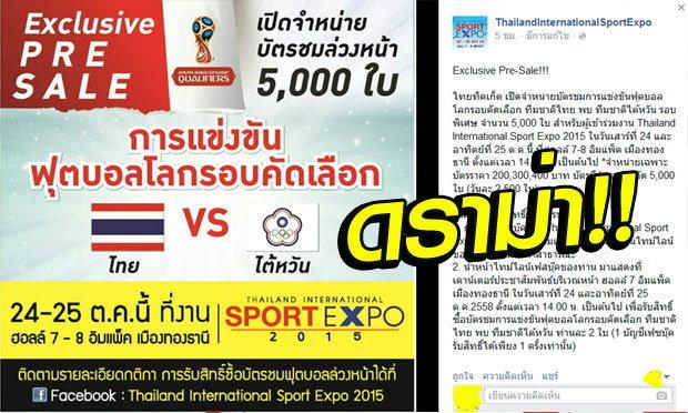 """แฟนบอลโวย! บัตร """"ไทย vs ไต้หวัน"""" 5,000 ใบ เปิดขายล่วงหน้าในงาน Thailand International Expo"""
