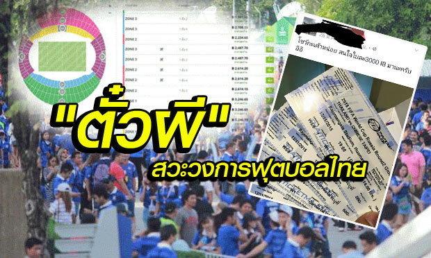 """""""ตั๋วผีบอลไทย"""" เมื่อเหลือบไรยังเห็น """"เงิน"""" มาก่อน """"ประเทศชาติ"""" // (โดย น้องเพชร)"""