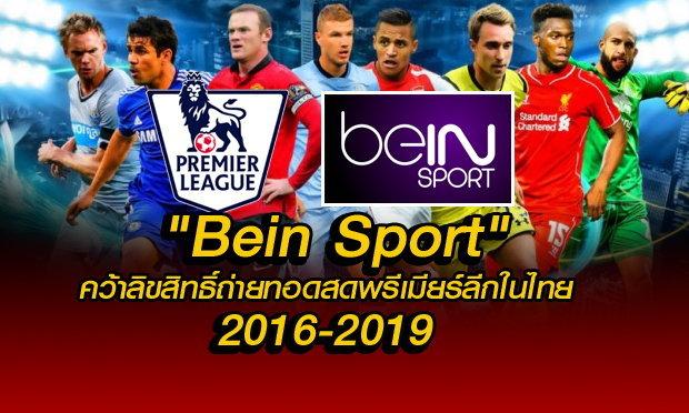 """""""BeIn Sport"""" มาเหนือเมฆ! คว้าลิขสิทธิ์พรีเมียร์ลีกในไทย 3 ฤดูกาล"""