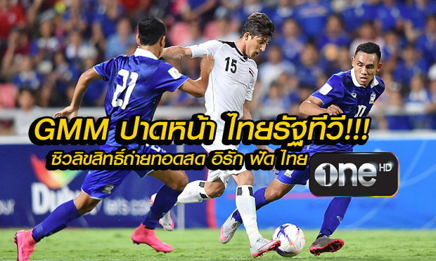 """ปาดหน้าไทยรัฐทีวี!  GMM คว้าลิขสิทธิ์ ถ่ายทอดสด """"แมตช์ 6 ดาว"""" อิรัก ฟัด ไทย"""