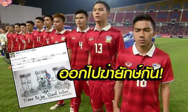 """นักข่าวญี่ปุ่นชื่อดังปลุกเร้าทีมชาติไทย U23 """"ถึงเวลาออกไปฆ่ายักษ์แล้ว"""""""