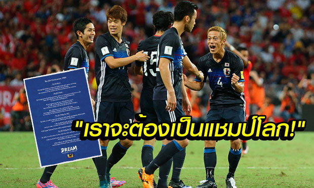 """นับถือแนวคิด! ทีมชาติญี่ปุ่นกับ """"โปรเจ็คท์คว้าแชมป์โลกปี 2050"""""""
