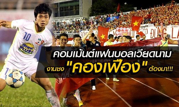 คอมเม้นต์ แฟนบอลเวียดนามหลังทีม U21 HAGL ได้แชมป์ทันเนียน คัพ