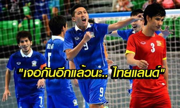 แปลข่าวจากเวียดนาม : เมื่อฟุตซอลเวียดนามต้องเผชิญหน้ากับไทยอีกครั้ง..